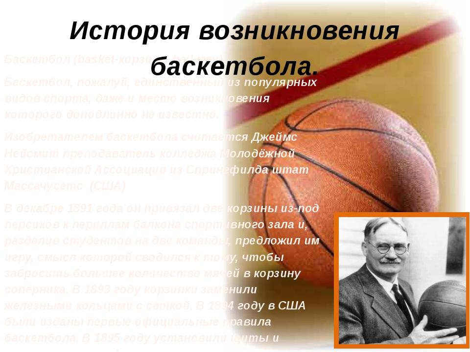 Баскетбол (basket-корзина, ball-мяч) Баскетбол, пожалуй, единственный из попу...