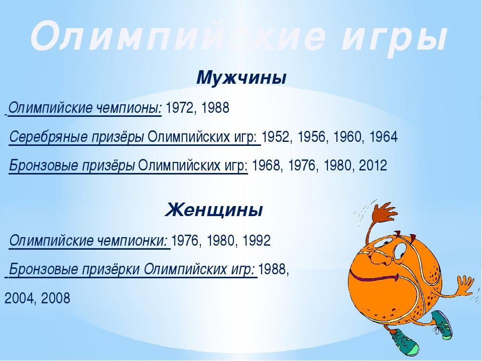 Женщины Олимпийские чемпионки: 1976, 1980, 1992 Бронзовые призёрки Олимпийски...