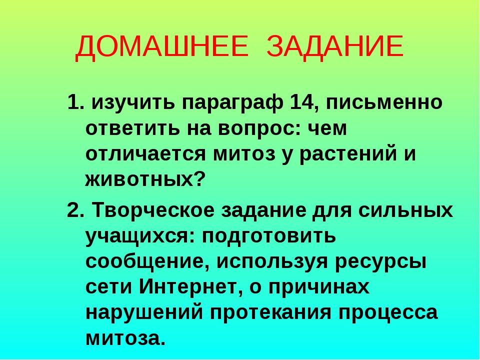 ДОМАШНЕЕ ЗАДАНИЕ 1. изучить параграф 14, письменно ответить на вопрос: чем от...