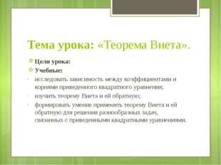 Тема урока: «Теорема Виета». Цели урока: Учебные: исследовать зависимость ме