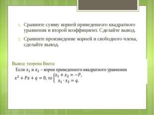 Сравните сумму корней приведенного квадратного уравнения и второй коэффициент