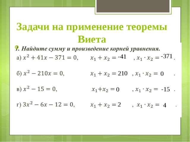 Задачи на применение теоремы Виета -41 -371 210 0 0 -15 2 4
