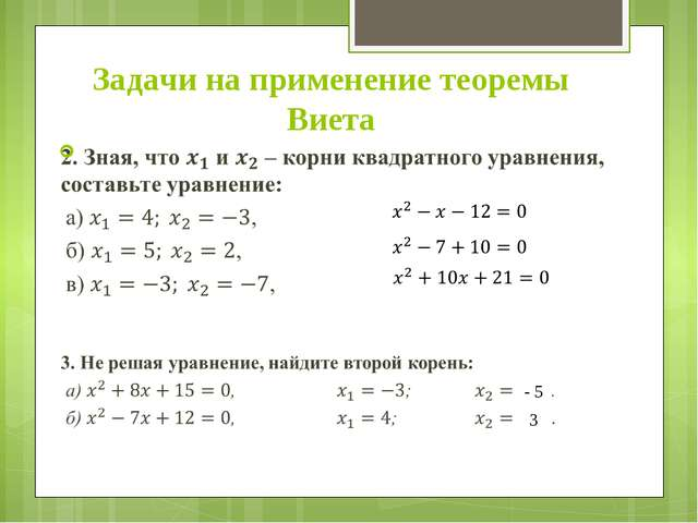 Задачи на применение теоремы Виета - 5 3