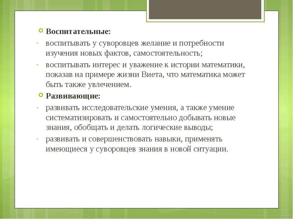 Воспитательные: воспитывать у суворовцев желание и потребности изучения новых...