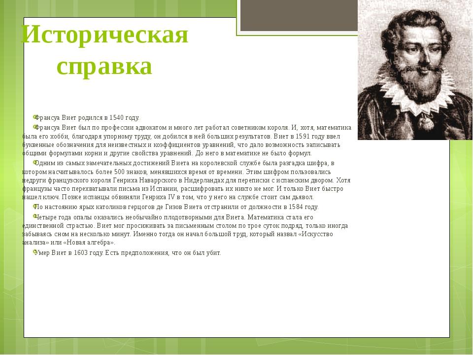 Историческая справка Франсуа Виет родился в 1540 году. Франсуа Виет был по пр...