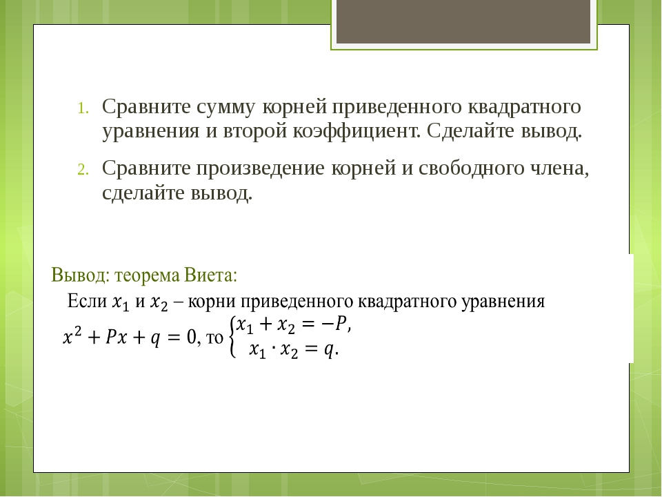 Сравните сумму корней приведенного квадратного уравнения и второй коэффициент...