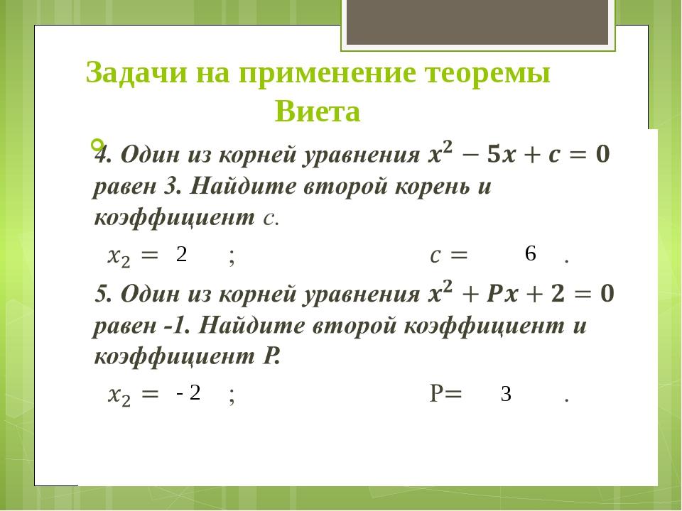 Задачи на применение теоремы Виета 2 6 - 2 3