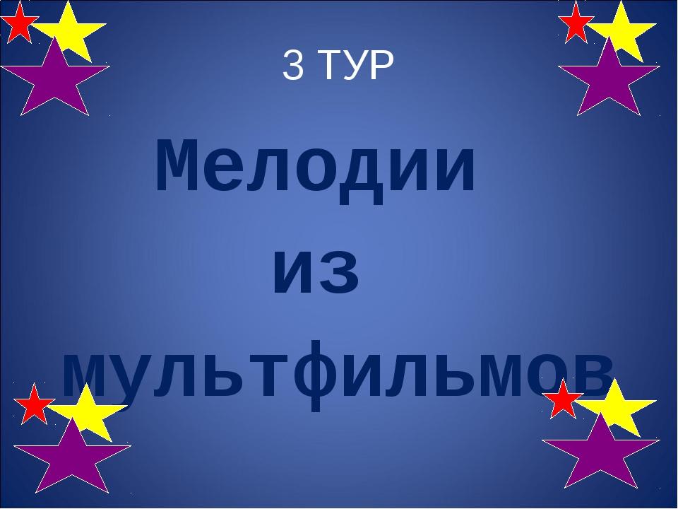3 ТУР Мелодии из мультфильмов