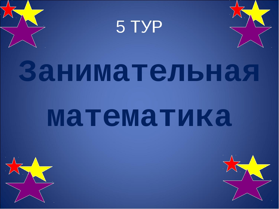 5 ТУР Занимательная математика