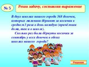 В двух школах нашего города 368 девочек, которых мальчики дёргают за косички