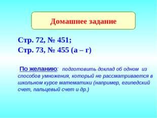 Домашнее задание Стр. 72, № 451; Стр. 73, № 455 (а – г) По желанию: подготови