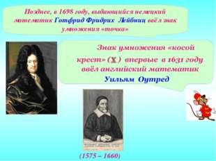 Позднее, в 1698 году, выдающийся немецкий математик Готфрид Фридрих Лейбниц в