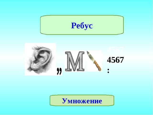 4567 4567 : Ребус Умножение