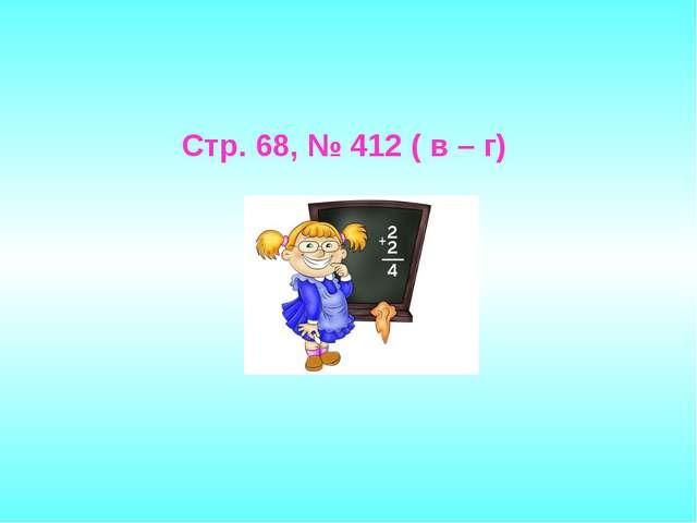 Стр. 68, № 412 ( в – г)