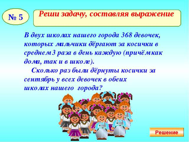 В двух школах нашего города 368 девочек, которых мальчики дёргают за косички...
