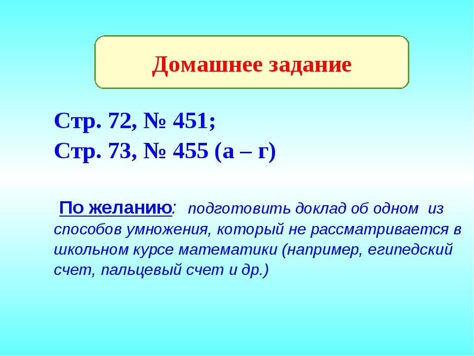 Домашнее задание Стр. 72, № 451; Стр. 73, № 455 (а – г) По желанию: подготови...