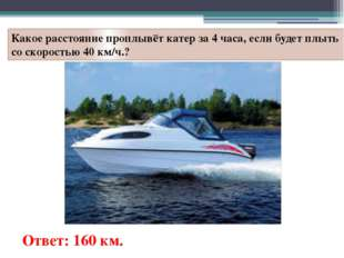 Какое расстояние проплывёт катер за 4 часа, если будет плыть со скоростью 40