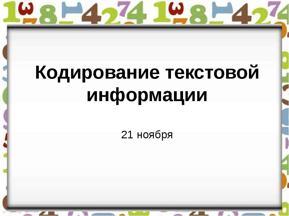 Кодирование текстовой информации 21 ноября