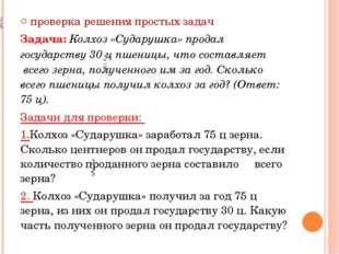 проверка решения простых задач Задача: Колхоз «Сударушка» продал государству