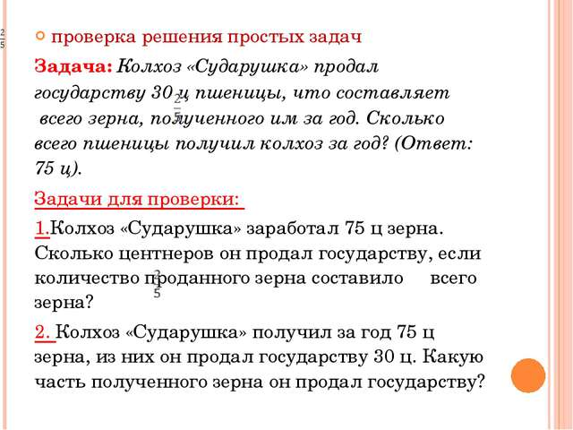 проверка решения простых задач Задача: Колхоз «Сударушка» продал государству...