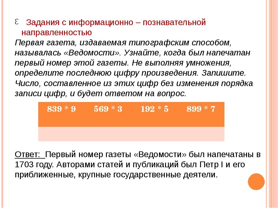 Задания с информационно – познавательной направленностью Первая газета, изда...