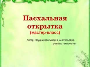 Пасхальная открытка (мастер-класс) Автор: Прудникова Марина Анатольевна, учит