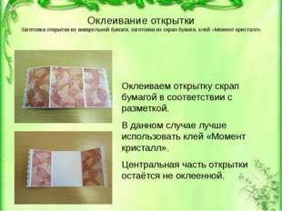 Оклеивание открытки Заготовка открытки из акварельной бумаги, заготовки из ск