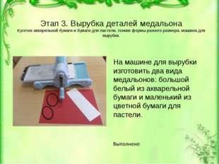 Этап 3. Вырубка деталей медальона Кусочек акварельной бумаги и бумаги для пас