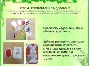 Этап 4. Изготовление медальона Медальоны из акварельной бумаги и бумаги для п