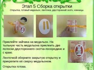 Этап 5 Сборка открытки Открытка, готовый медальон, ленточка, двусторонний ско