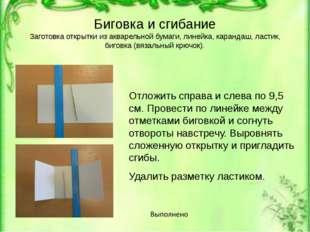 Биговка и сгибание Заготовка открытки из акварельной бумаги, линейка, каранда