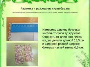 Разметка и разрезание скрап бумаги Заготовка открытки из акварельной бумаги,