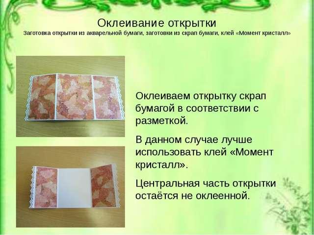 Оклеивание открытки Заготовка открытки из акварельной бумаги, заготовки из ск...