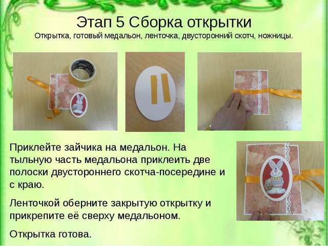 Этап 5 Сборка открытки Открытка, готовый медальон, ленточка, двусторонний ско...