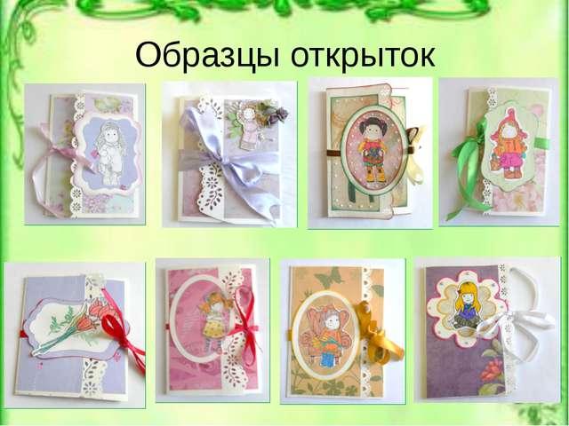 Образцы открыток
