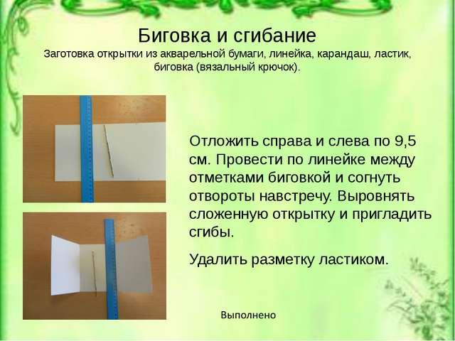 Биговка и сгибание Заготовка открытки из акварельной бумаги, линейка, каранда...