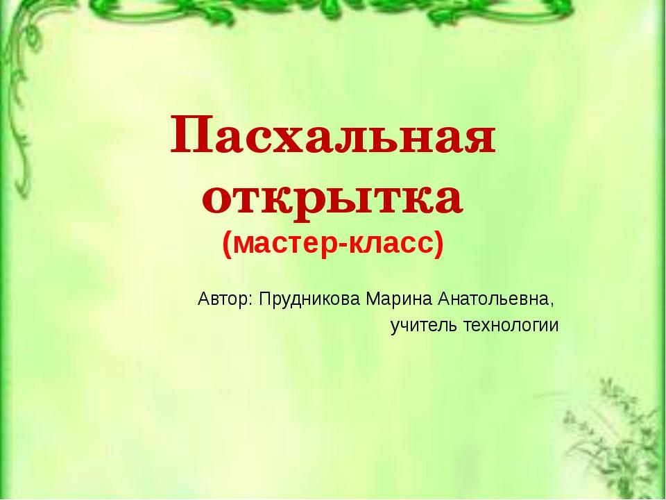 Пасхальная открытка (мастер-класс) Автор: Прудникова Марина Анатольевна, учит...