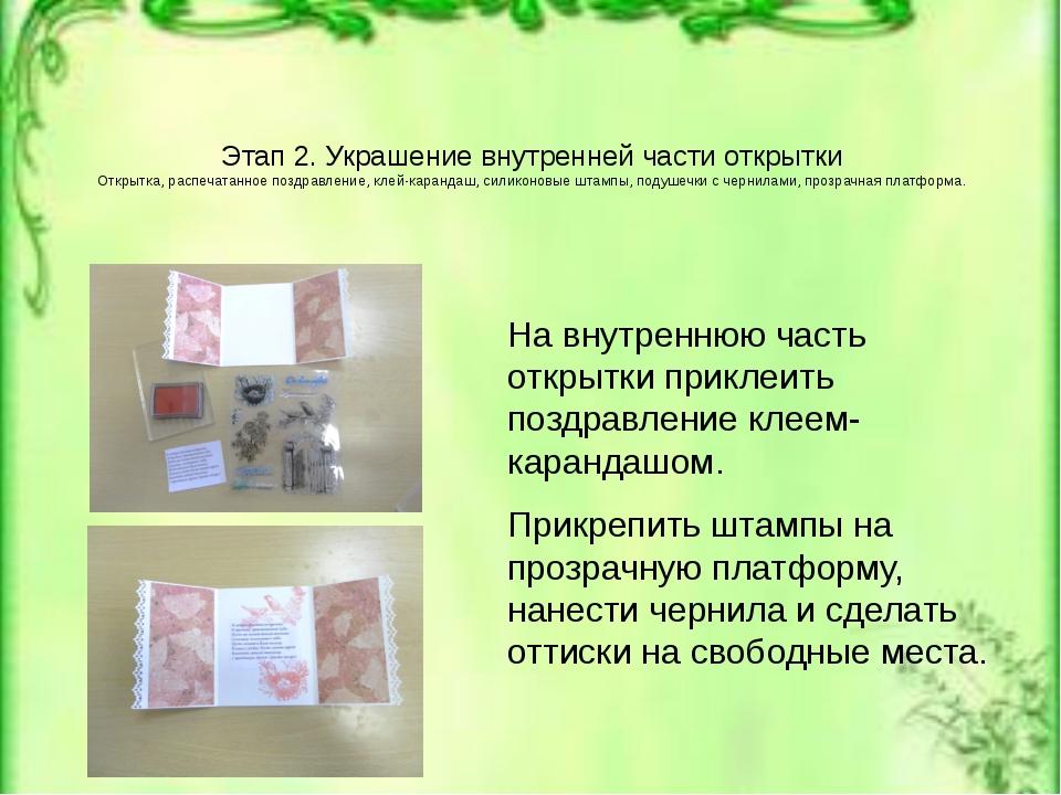 Этап 2. Украшение внутренней части открытки Открытка, распечатанное поздравле...