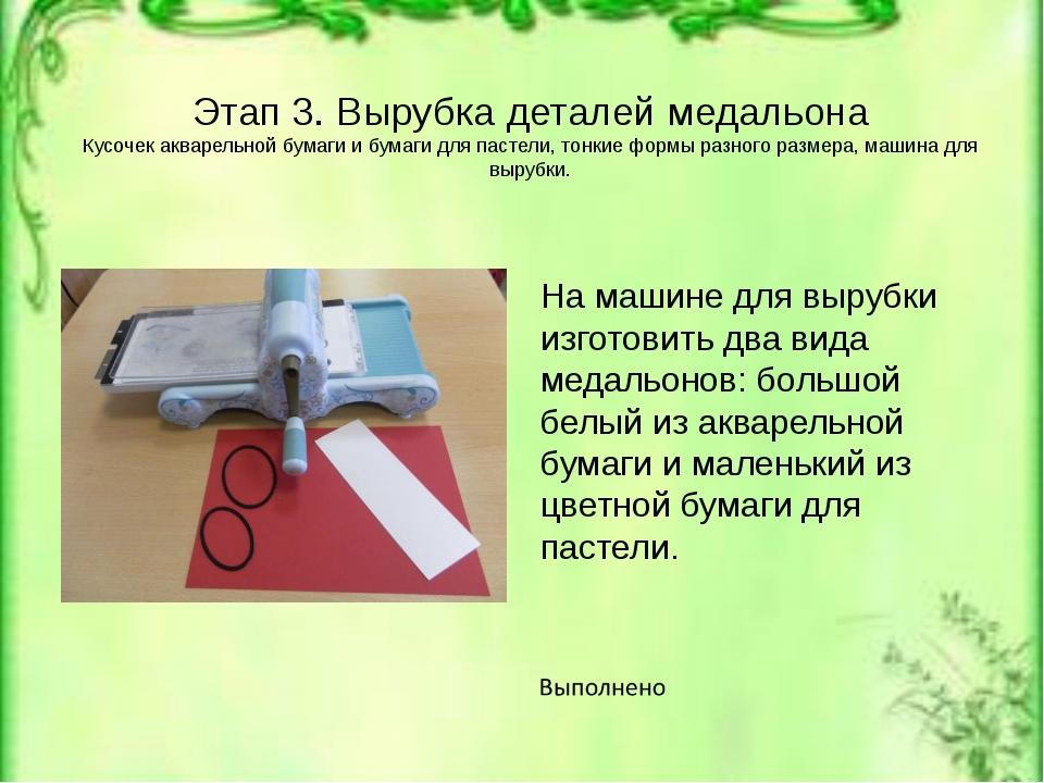 Этап 3. Вырубка деталей медальона Кусочек акварельной бумаги и бумаги для пас...