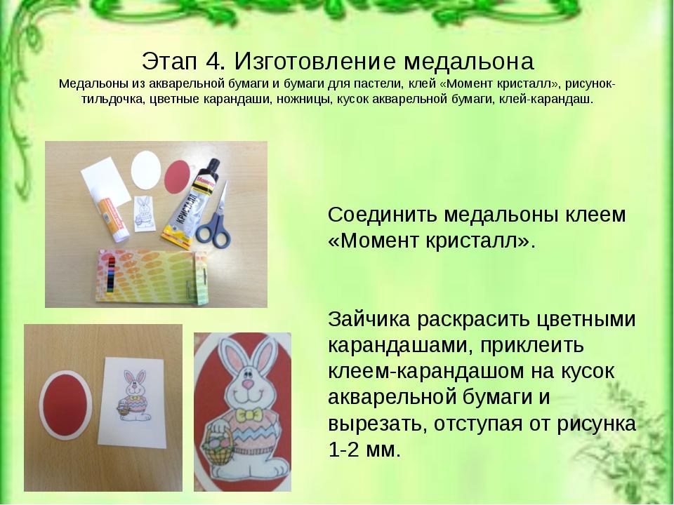 Этап 4. Изготовление медальона Медальоны из акварельной бумаги и бумаги для п...
