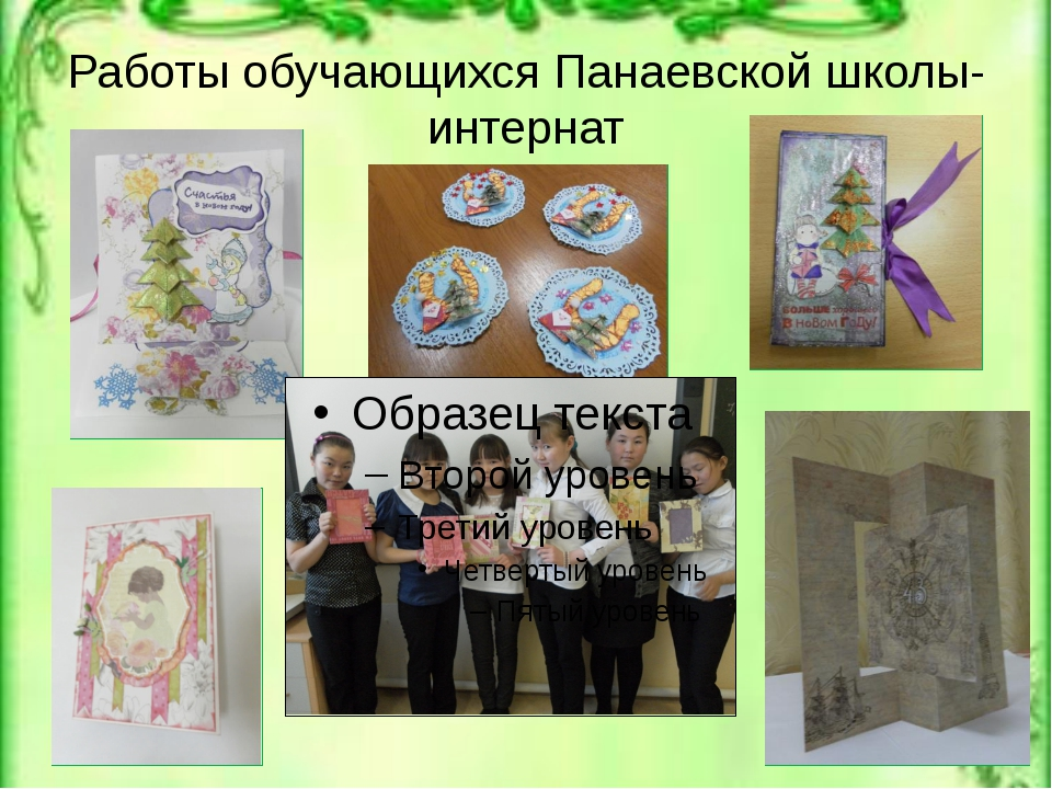 Работы обучающихся Панаевской школы- интернат