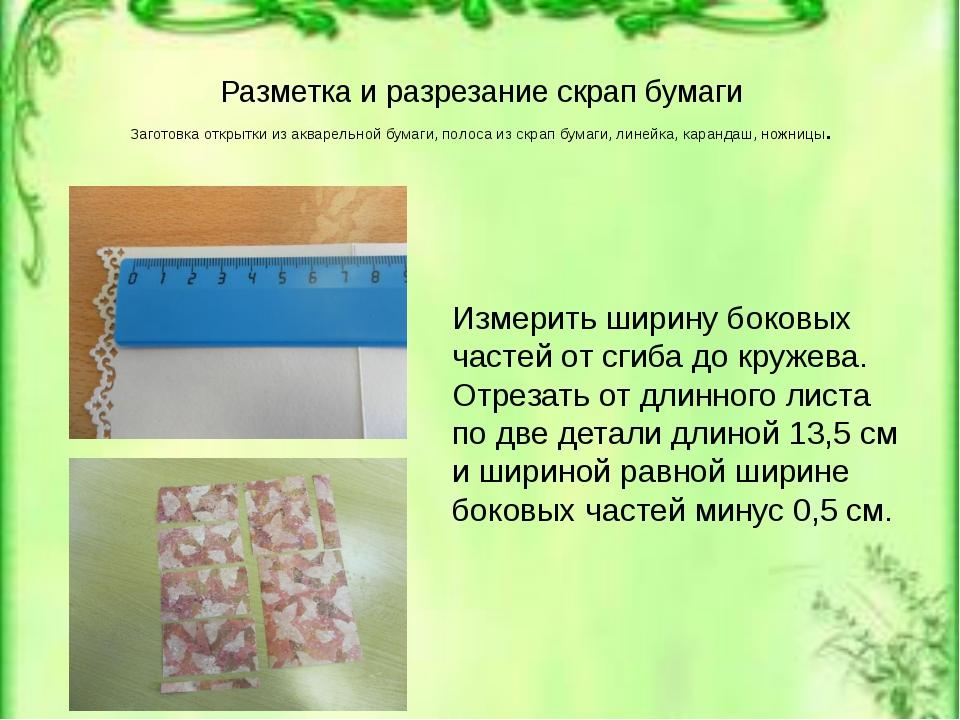 Разметка и разрезание скрап бумаги Заготовка открытки из акварельной бумаги,...