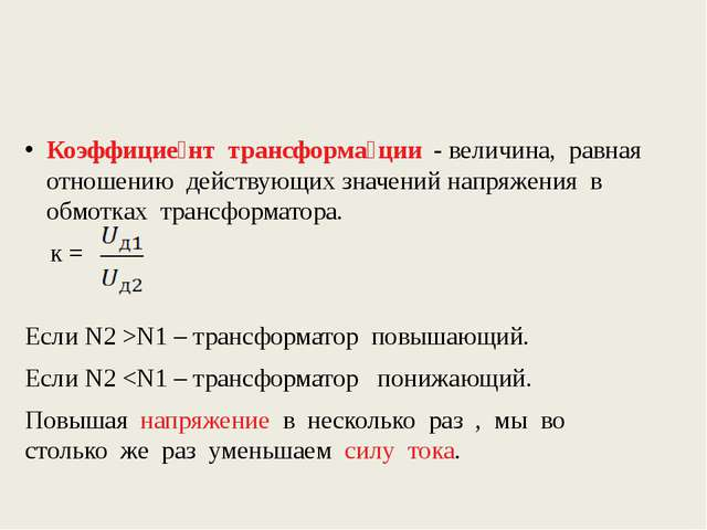 Коэффицие́нт трансформа́ции - величина, равная отношению действующих значени...