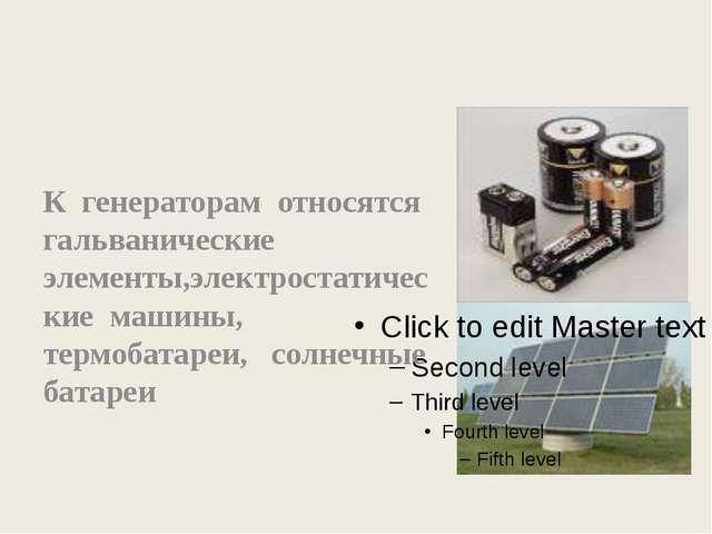 Генерирование Электрической Энергии Презентация