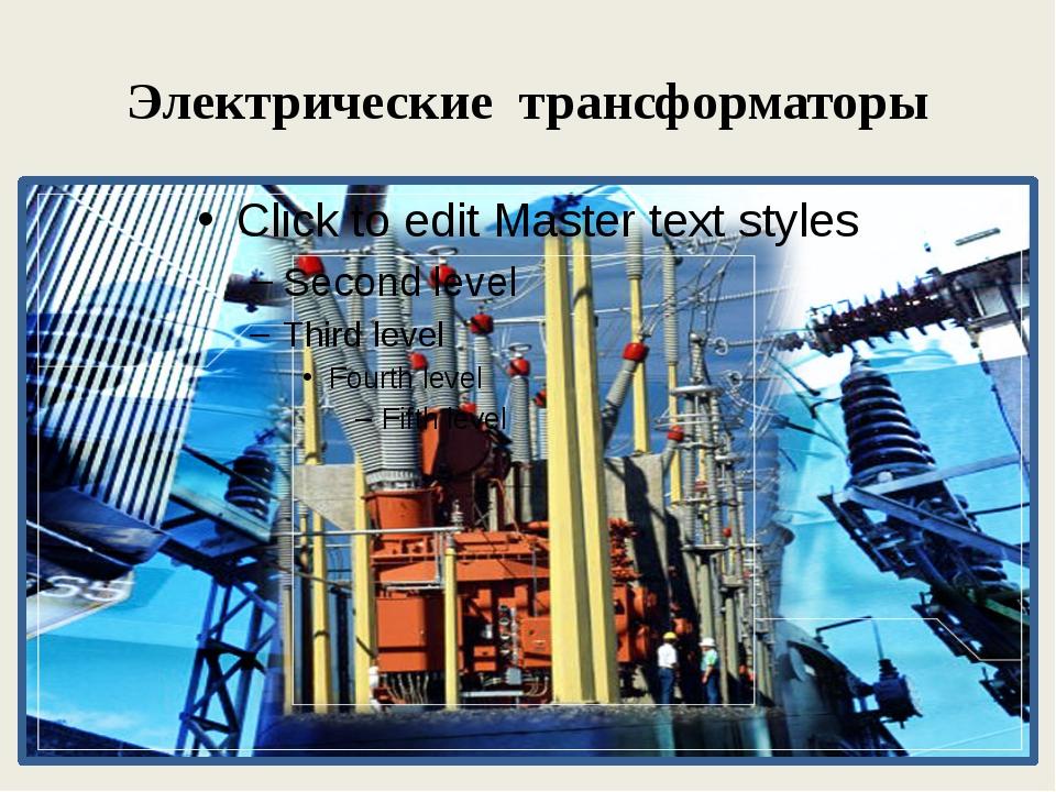 Электрические трансформаторы