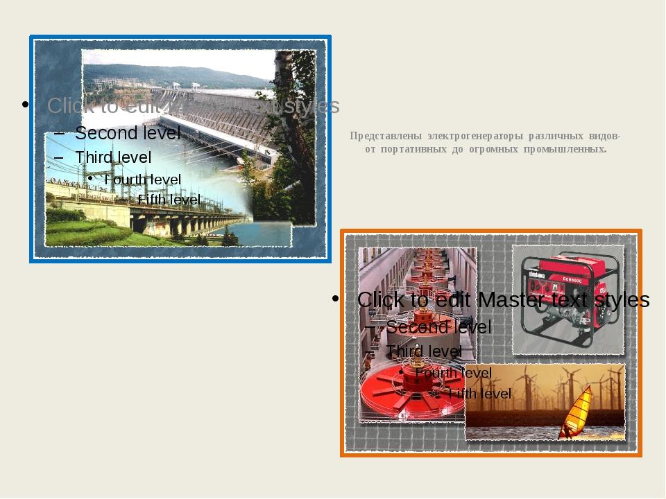 Представлены электрогенераторы различных видов- от портативных до огромных п...