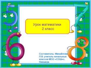 Составитель: Михайлова Л.В. учитель начальных классов МОО «СОШ»с. Нившера Уро
