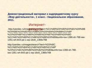 Демонстрационный материал к надпредметному курсу «Мир деятельности», 1 класс.