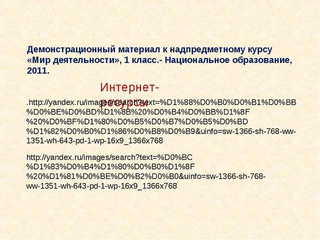 Демонстрационный материал к надпредметному курсу «Мир деятельности», 1 класс....