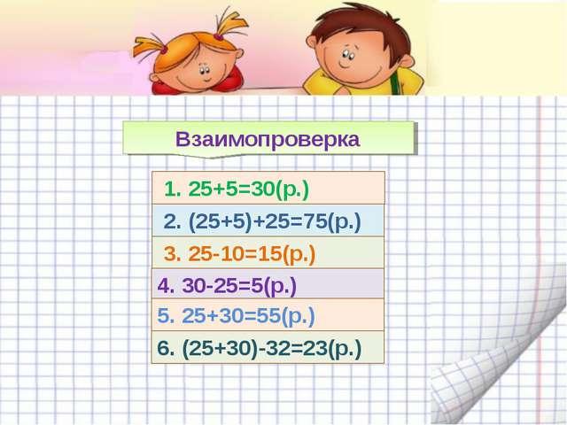 1. 25+5=30(р.) 3. 25-10=15(р.) 2. (25+5)+25=75(р.) 4. 30-25=5(р.) 5. 25+30=5...